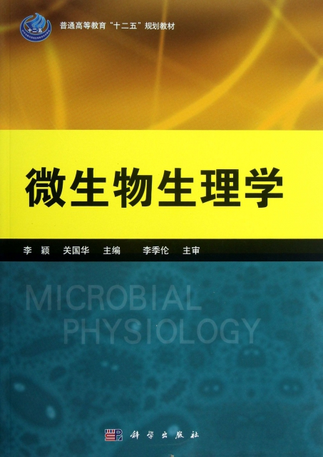 微生物生理學(普通高等教育十二五規劃教材)