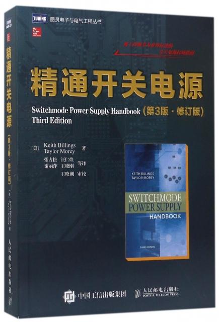 精通開關電源(第3版修訂版)/圖靈電子與電氣工程叢書