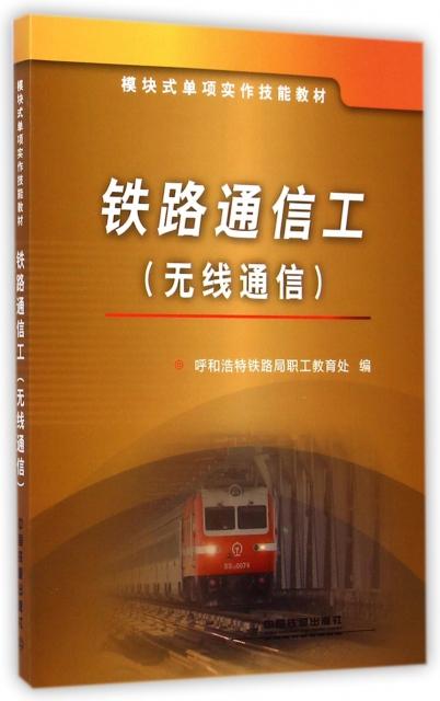 鐵路通信工(無線通信模塊式單項實作技能教材)