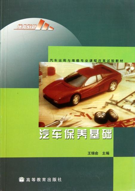 汽車保養基礎(汽車運用與維修專業課程改革試驗教材)