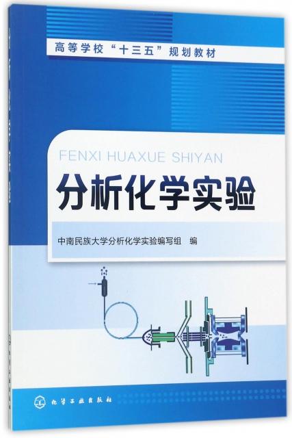 分析化學實驗(高等學校十三五規劃教材)