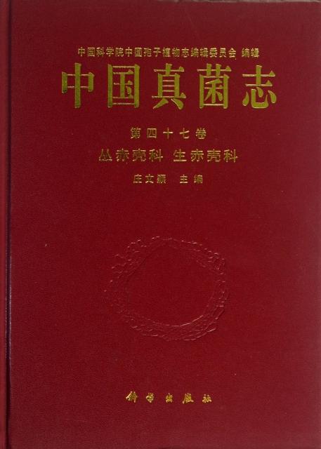 中國真菌志(第47卷叢赤殼科生赤殼科)(精)