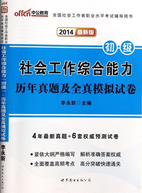 社會工作綜合能力歷年真題及全真模擬試卷(初級2014最新版全國社會工作者職業水平考試輔導用書)