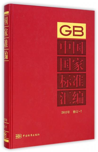 中國國家標準彙編(2013年修訂7)(精)