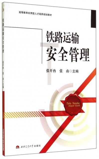 鐵路運輸安全管理(高等教育應用型人纔培養規劃教材)