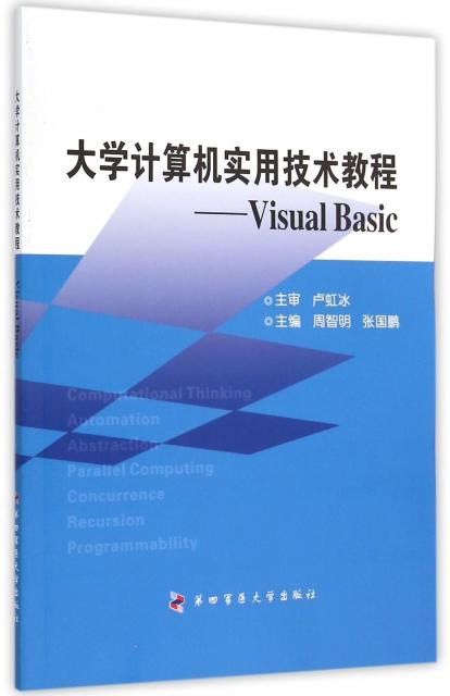 大學計算機實用技術教程--Visual Basic