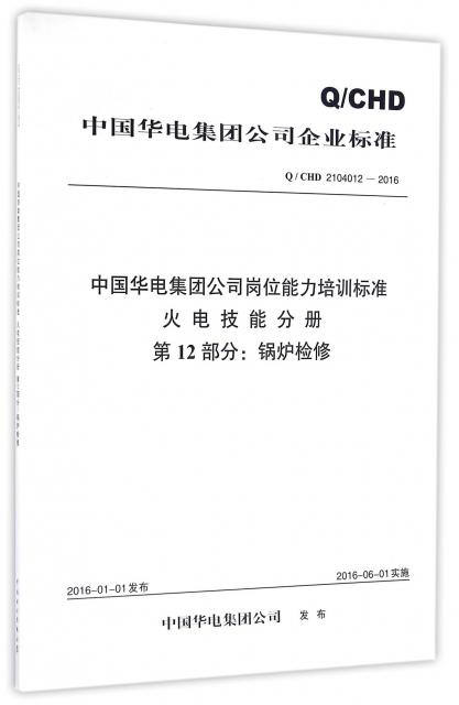中國華電集團公司崗位能力培訓標準火電技能分冊第12部分鍋爐檢修(QCHD2104012-2016)/中國華電集團公司企業標準