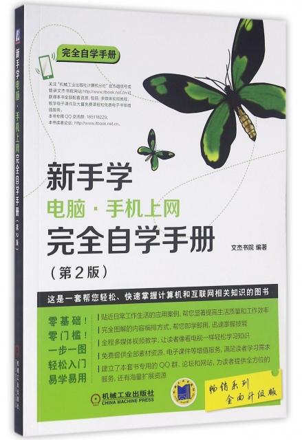新手學電腦手機上網完全自學手冊(第2版全面升級版)/完全自學手冊