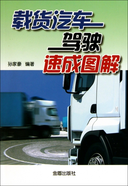 載貨汽車駕駛速成圖解