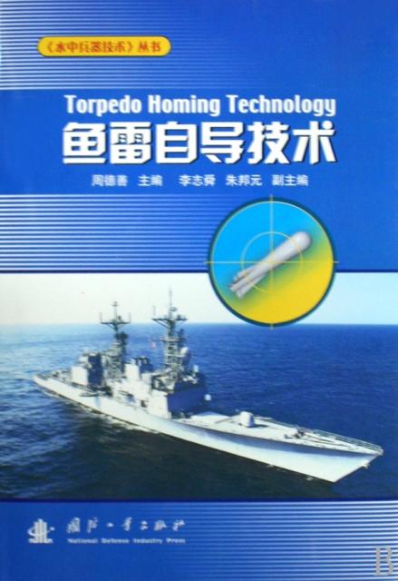 魚雷自導技術(精)/水中兵器技術叢書