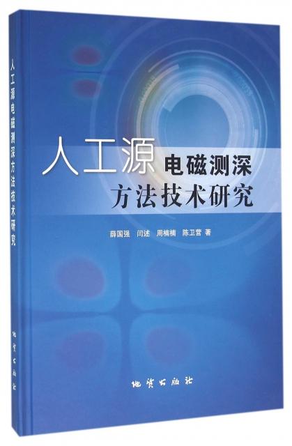 人工源電磁測深方法技術研究(精)