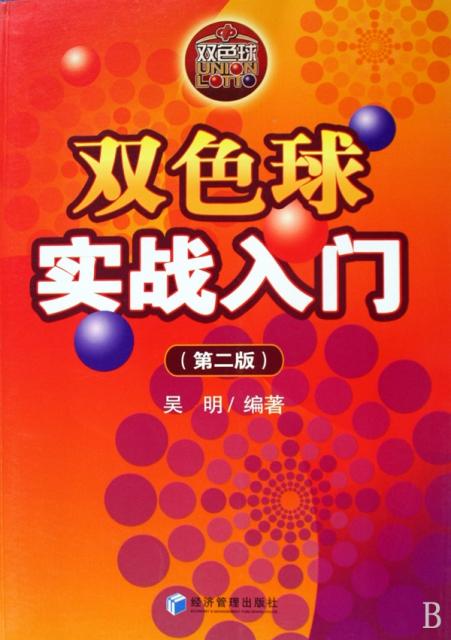 雙色球實戰入門(第2版)