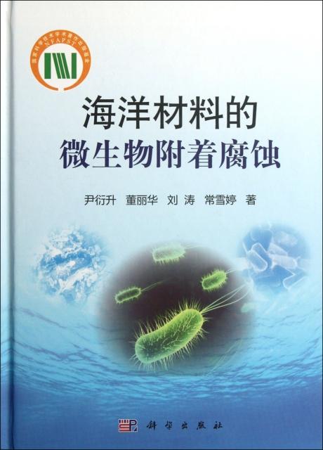 海洋材料的微生物附著腐蝕(精)