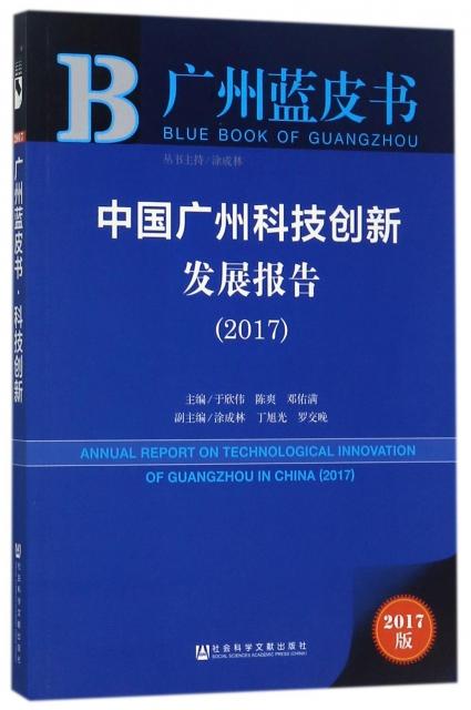 中國廣州科技創新發展報告(2017)/廣州藍皮書