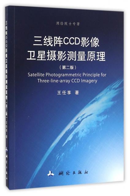 三線陣CCD影像衛星攝影測量原理(附3D眼鏡第2版)/測繪院士專著