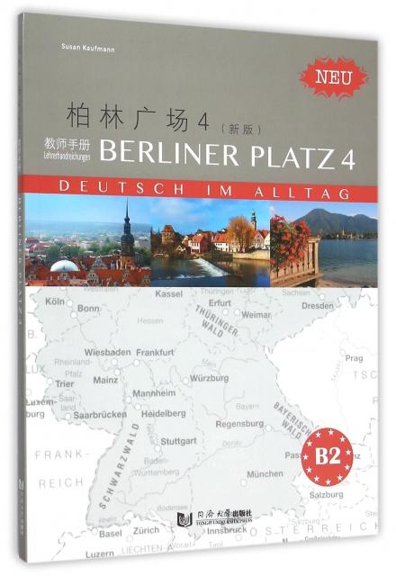 柏林廣場(4新版教師手冊)