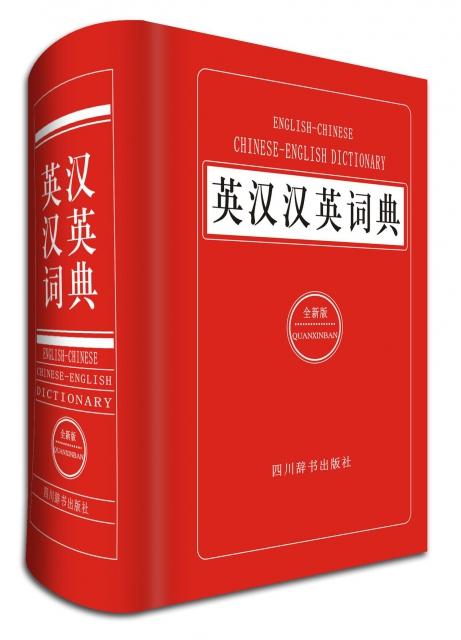 英漢漢英詞典(全新版)(精)