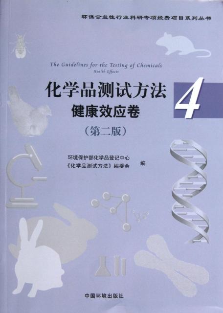 化學品測試方法(第2版健康效應卷)/環保公益性行業科研專項經費項目繫列叢書