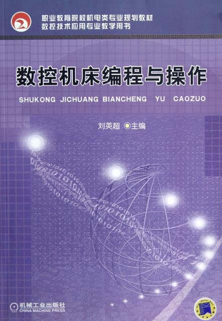 數控機床編程與操作(數控技術應用專業教學用書)