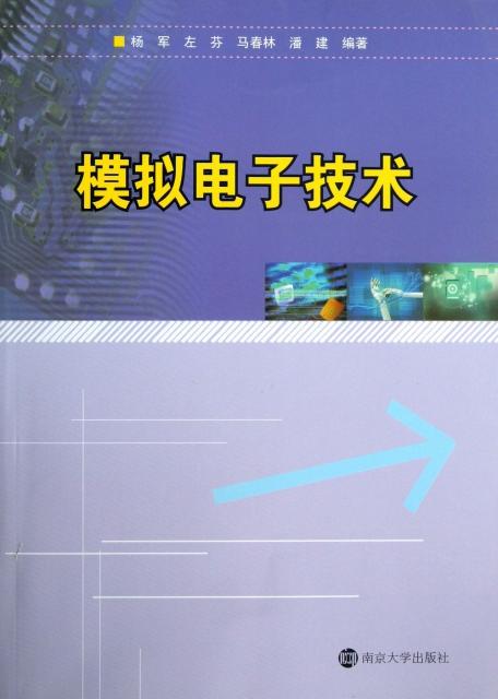 模擬電子技術