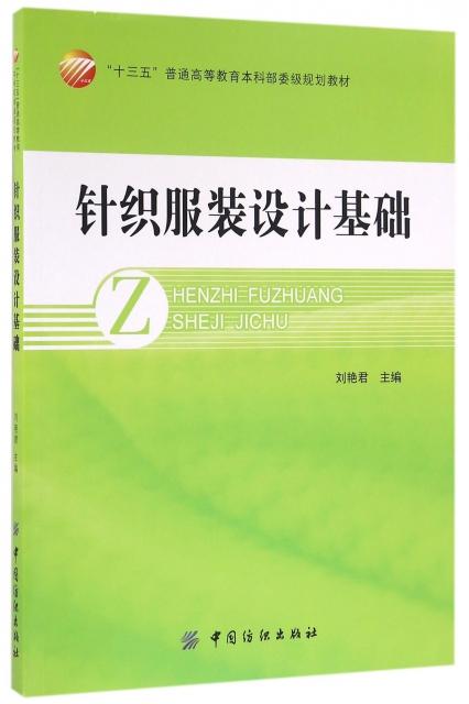 針織服裝設計基礎(十三五普通高等教育本科部委級規劃教材)