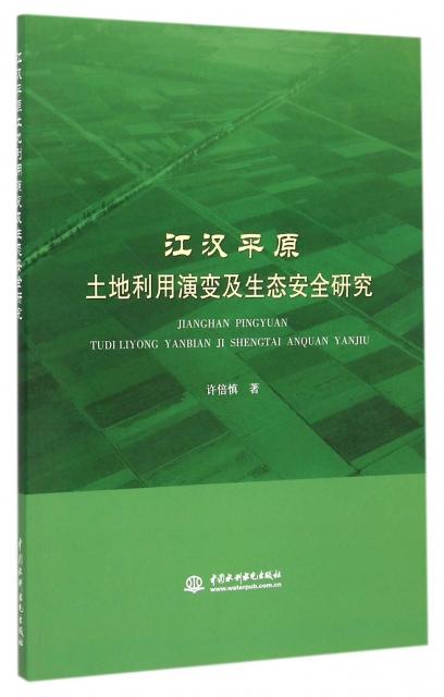 江漢平原土地利用演變及生態安全研究