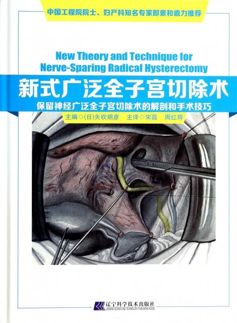 新式廣泛全子宮切除術(保留神經廣泛全子宮切除術的解剖和手術技巧)(精)