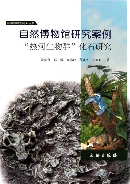 自然博物館研究案例熱河生物群化石研究/自然博物館實務叢書