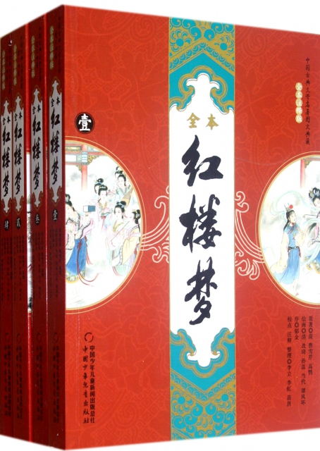 紅樓夢(共4冊全本注釋版)/中國古典文學名著圖文典藏