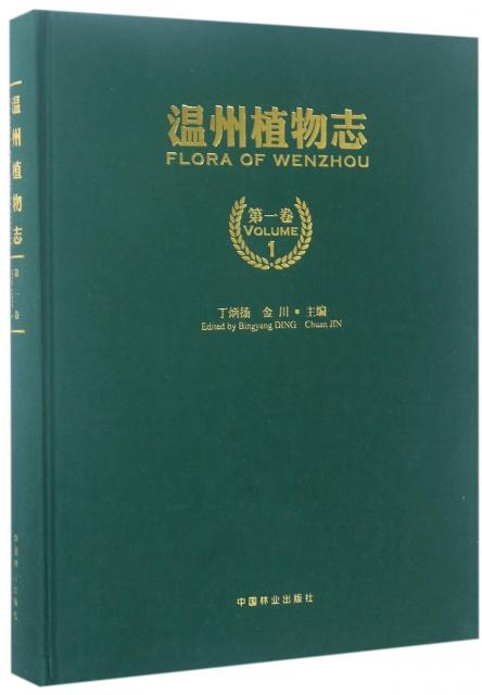 溫州植物志(第1卷)(精)
