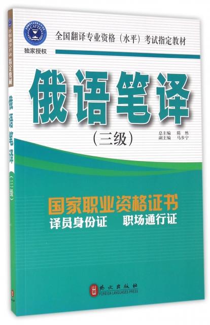 俄語筆譯(3級全國翻譯專業資格水平考試指定教材)