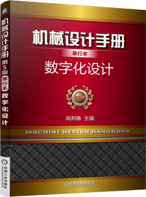 機械設計手冊(數字化設計第5版單行本)