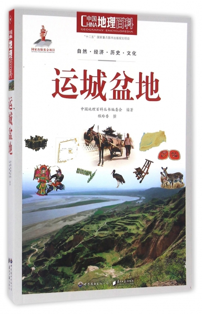 運城盆地/中國地理百