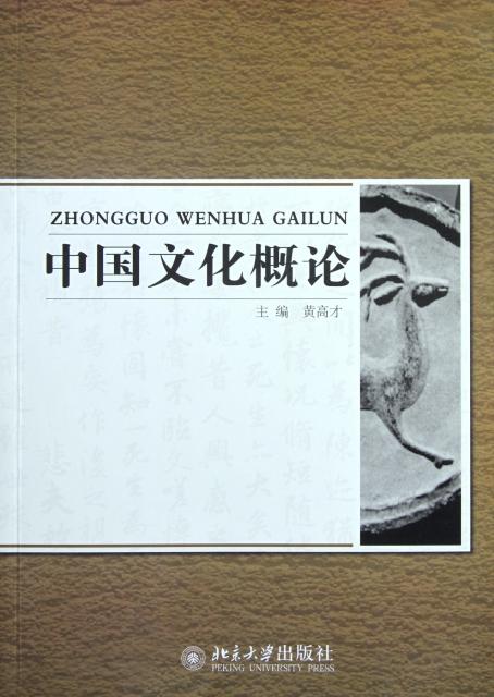 中國文化概論(附光盤