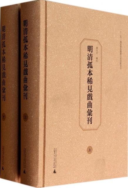 明清孤本稀見戲曲彙刊