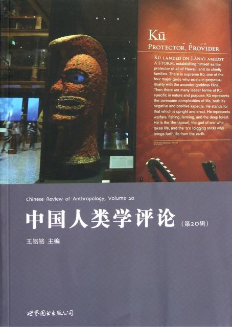 中國人類學評論(第20輯)