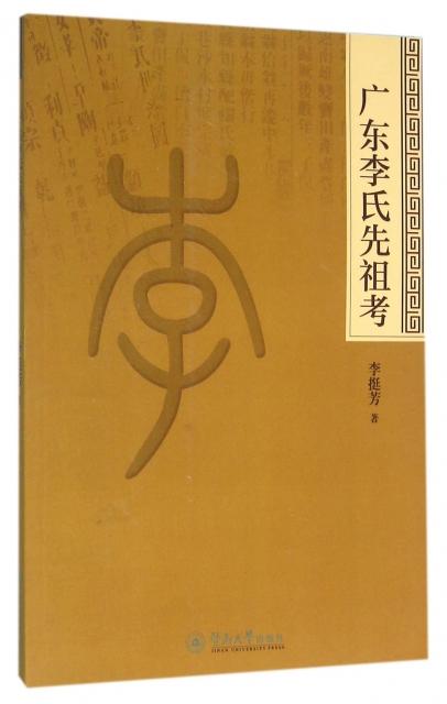 廣東李氏先祖考