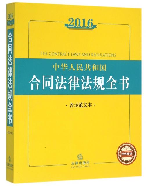 2016中華人民共和國合同法律法規全書