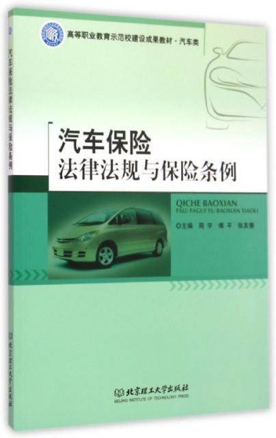 汽車保險法律法規與保險條例(汽車類)