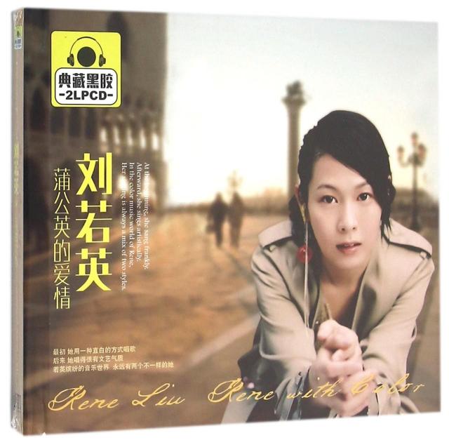CD劉若英蒲公英的愛情<黑膠>(2碟裝)
