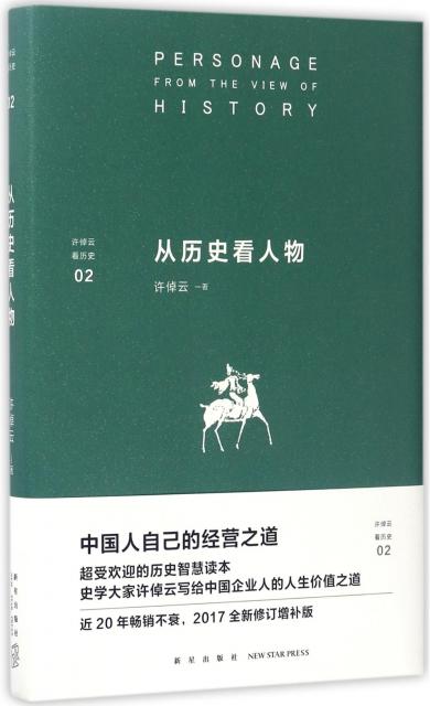 從歷史看人物(精)/
