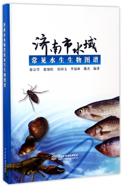 濟南市水域常見水生生物圖譜
