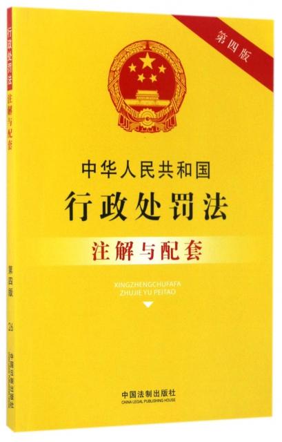 中華人民共和國行政處