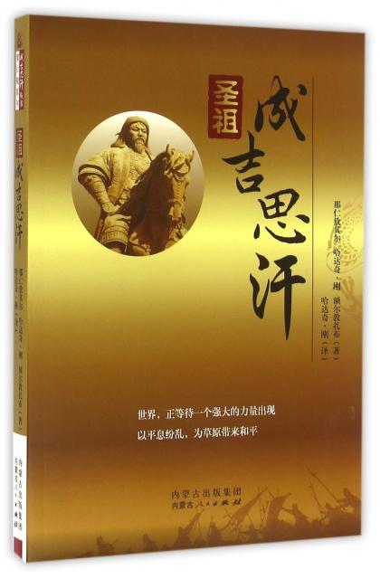 聖祖成吉思汗