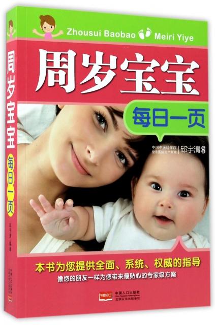 周歲寶寶每日一頁