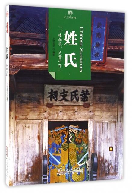 姓氏/印像中國文化的