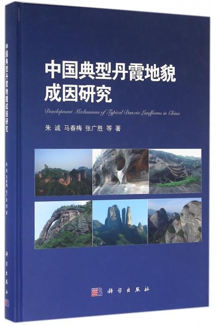 中國典型丹霞地貌成因研究(精)