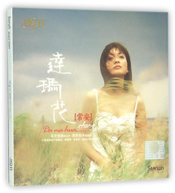 CD-HQⅡ常安達瑪花