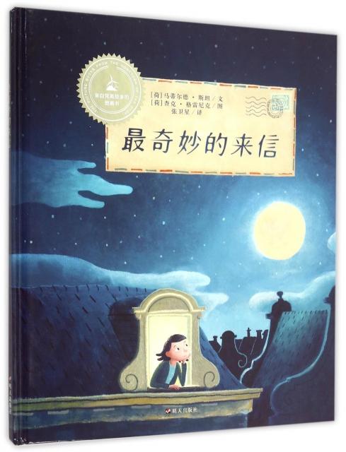 最奇妙的来信(精)/来自梵高故乡的图画书