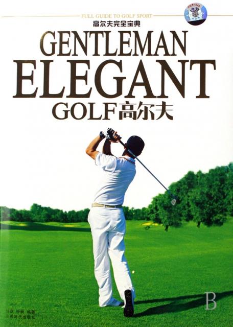 DVD高爾夫<高爾夫完全寶典>(附書)(精)